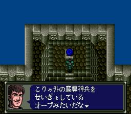 ダークキングダムのプレイ日記10:レトロゲーム(スーファミ)_挿絵13