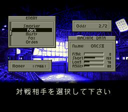 フロントミッションのプレイ日記23:レトロゲーム(スーファミ)_挿絵2
