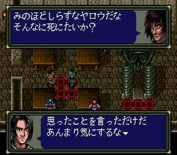 ダークキングダムのプレイ日記1:レトロゲーム(スーファミ)_挿絵7