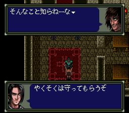 ダークキングダムのプレイ日記10:レトロゲーム(スーファミ)_挿絵23