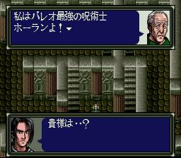 ダークキングダムのプレイ日記12:レトロゲーム(スーファミ)_挿絵15