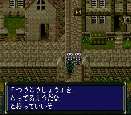 ダークキングダムのプレイ日記12:レトロゲーム(スーファミ)_挿絵5