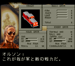 フロントミッションのプレイ日記18:レトロゲーム(スーファミ)_挿絵6