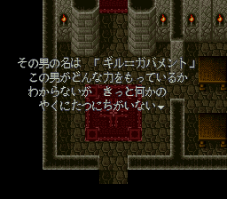 ダークキングダムのプレイ日記10:レトロゲーム(スーファミ)_挿絵26