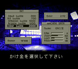 フロントミッションのプレイ日記19:レトロゲーム(スーファミ)_挿絵14