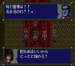 ダークキングダムのプレイ日記1:レトロゲーム(スーファミ)_挿絵17