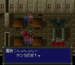 ダークキングダムのプレイ日記1:レトロゲーム(スーファミ)_挿絵9