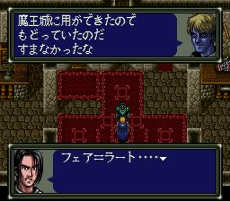 ダークキングダムのプレイ日記16:レトロゲーム(スーファミ)_挿絵16