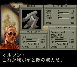 フロントミッションのプレイ日記31:レトロゲーム(スーファミ)_挿絵3