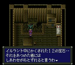 ダークキングダムのプレイ日記17:レトロゲーム(スーファミ)_挿絵13