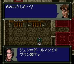 ダークキングダムのプレイ日記17:レトロゲーム(スーファミ)_挿絵6
