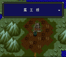 ダークキングダムのプレイ日記16:レトロゲーム(スーファミ)_挿絵13