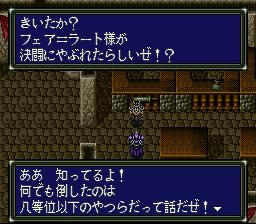 ダークキングダムのプレイ日記16:レトロゲーム(スーファミ)_挿絵24
