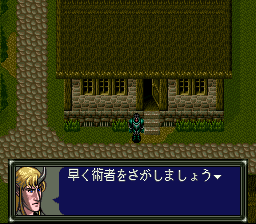 ダークキングダムのプレイ日記15:レトロゲーム(スーファミ)_挿絵14