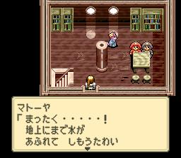 ミスティックアークのプレイ日記16:レトロゲーム(スーファミ)_挿絵16
