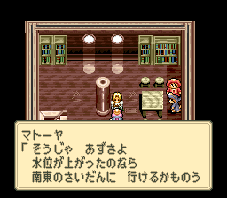 ミスティックアークのプレイ日記16:レトロゲーム(スーファミ)_挿絵17