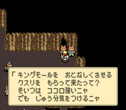 ミスティックアークのプレイ日記16:レトロゲーム(スーファミ)_挿絵6
