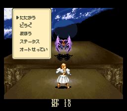 ミスティックアークのプレイ日記3:レトロゲーム(スーファミ)_挿絵15