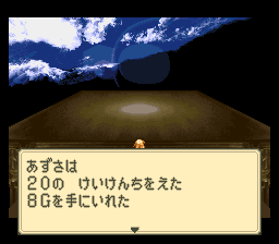 ミスティックアークのプレイ日記4:レトロゲーム(スーファミ)_挿絵16