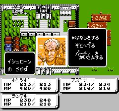 ダークロードのプレイ日記13:レトロゲーム(ファミコン)_挿絵8