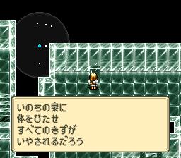 ミスティックアークのプレイ日記16:レトロゲーム(スーファミ)_挿絵25