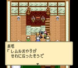 ミスティックアークのプレイ日記57:レトロゲーム(スーファミ)_挿絵26