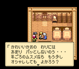 ミスティックアークのプレイ日記55:レトロゲーム(スーファミ)_挿絵10