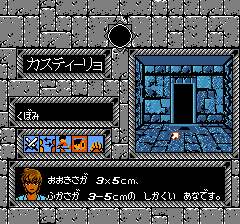 太陽の神殿 ASTEKAⅡのプレイ日記4:レトロゲーム(ファミコン)_挿絵7
