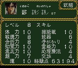 ラプラスの魔のプレイ日記27:レトロゲーム(スーファミ)_挿絵7
