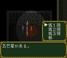 ラプラスの魔のプレイ日記25:レトロゲーム(スーファミ)_挿絵35