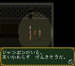 ラプラスの魔のプレイ日記23:レトロゲーム(スーファミ)_挿絵15