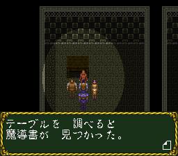 ラプラスの魔のプレイ日記25:レトロゲーム(スーファミ)_挿絵19