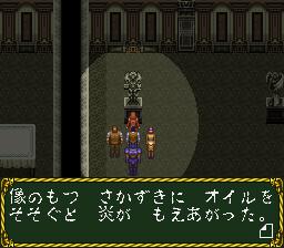ラプラスの魔のプレイ日記25:レトロゲーム(スーファミ)_挿絵26