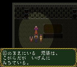ラプラスの魔のプレイ日記23:レトロゲーム(スーファミ)_挿絵17