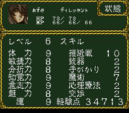 ラプラスの魔のプレイ日記22:レトロゲーム(スーファミ)_挿絵29