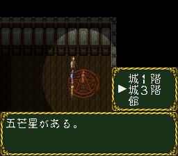 ラプラスの魔のプレイ日記25:レトロゲーム(スーファミ)_挿絵23