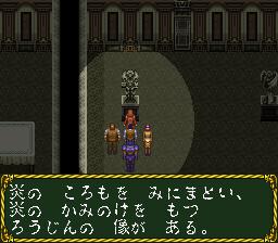ラプラスの魔のプレイ日記25:レトロゲーム(スーファミ)_挿絵25