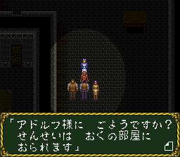 ラプラスの魔のプレイ日記27:レトロゲーム(スーファミ)_挿絵2