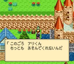ミスティックアークのプレイ日記73:レトロゲーム(スーファミ)_挿絵9