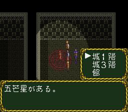 ラプラスの魔のプレイ日記25:レトロゲーム(スーファミ)_挿絵22