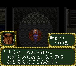 ラプラスの魔のプレイ日記25:レトロゲーム(スーファミ)_挿絵24