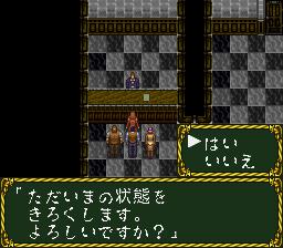 ラプラスの魔のプレイ日記25:レトロゲーム(スーファミ)_挿絵36