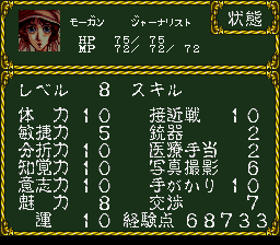 ラプラスの魔のプレイ日記27:レトロゲーム(スーファミ)_挿絵8
