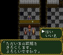 ラプラスの魔のプレイ日記22:レトロゲーム(スーファミ)_挿絵30