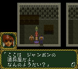 ラプラスの魔のプレイ日記35:レトロゲーム(スーファミ)_挿絵22