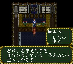 ラプラスの魔のプレイ日記2:レトロゲーム(スーファミ)_挿絵2