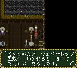 ラプラスの魔のプレイ日記3:レトロゲーム(スーファミ)_挿絵2