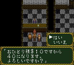 ラプラスの魔のプレイ日記3:レトロゲーム(スーファミ)_挿絵24