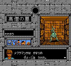 太陽の神殿 ASTEKAⅡのプレイ日記3:レトロゲーム(ファミコン)_挿絵12