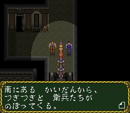 ラプラスの魔のプレイ日記35:レトロゲーム(スーファミ)_挿絵9